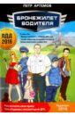 Бронежилет водителя (на 01 Января 2012 года), Артемов Петр