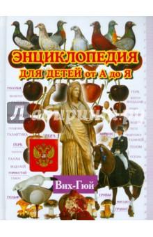 Энциклопедия для детей от А до Я. В 10 томах. Том 3. Вих-Гюй