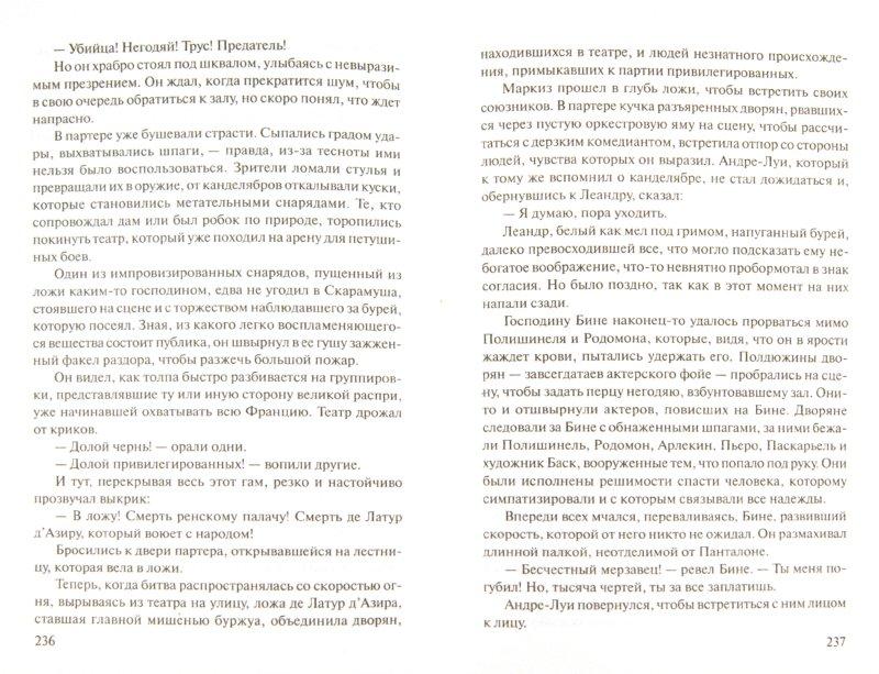 Иллюстрация 1 из 8 для Скарамуш - Рафаэль Сабатини | Лабиринт - книги. Источник: Лабиринт