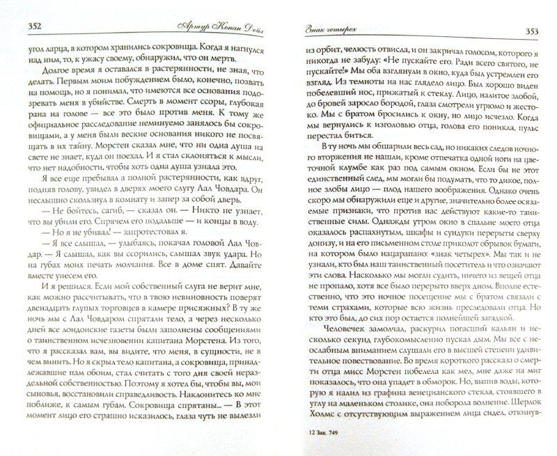 Иллюстрация 1 из 16 для Приключения Шерлока Холмса - Артур Дойл | Лабиринт - книги. Источник: Лабиринт