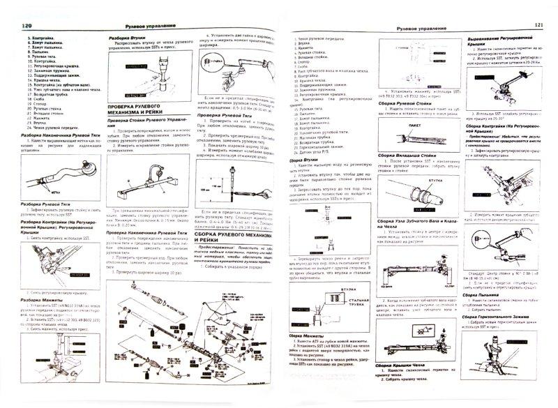 учебник по техническому обслуживанию и ремонту автомобилей