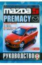 Mazda 5/Premacy 2005-2010 гг. выпуска. Руководство по ремонту и эксплуатации гусь с сост mazda 3 mazda 3 mps 2003 2009 гг выпуска включая рейстайлинг 2006 года руководство по ремонту и эксплуатации бензиновые и дизельные двигатели