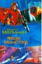 Малинин Евгений Фаза Монстра