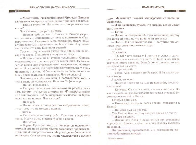 Иллюстрация 1 из 15 для Правило четырех - Колдуэлл, Томасон | Лабиринт - книги. Источник: Лабиринт