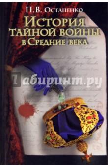 История тайной войны в Средние века. Византия и Западная Европа