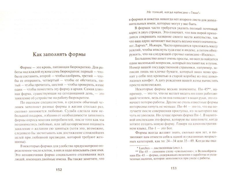 """Иллюстрация 1 из 19 для Английский юмор, или Не толкай, когда написано """"Тяни!"""" - Гай Браунинг   Лабиринт - книги. Источник: Лабиринт"""