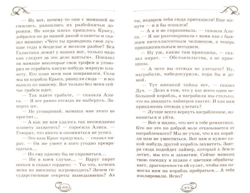 Иллюстрация 1 из 7 для Заповедник сказок. Лучшее в одной книге! - Кир Булычев | Лабиринт - книги. Источник: Лабиринт