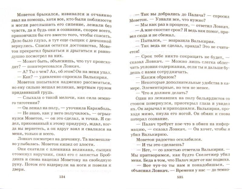Иллюстрация 1 из 16 для Опасные приключения сыщика и мага Скелетжера Ловкача - Ленди Дерек | Лабиринт - книги. Источник: Лабиринт