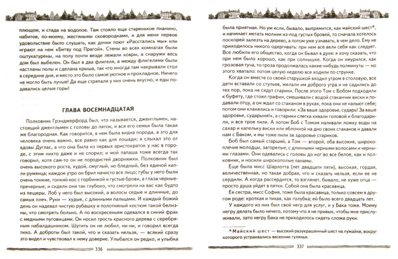 Иллюстрация 1 из 33 для Приключения Тома Сойера. Приключения Гекльберри Финна. Принц и нищий - Марк Твен | Лабиринт - книги. Источник: Лабиринт