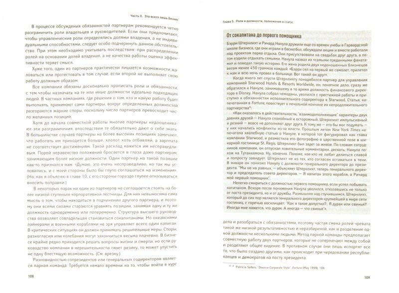 Иллюстрация 1 из 21 для Партнерское соглашение: Как построить совместный бизнес на надежной основе - Дэвид Гейдж | Лабиринт - книги. Источник: Лабиринт