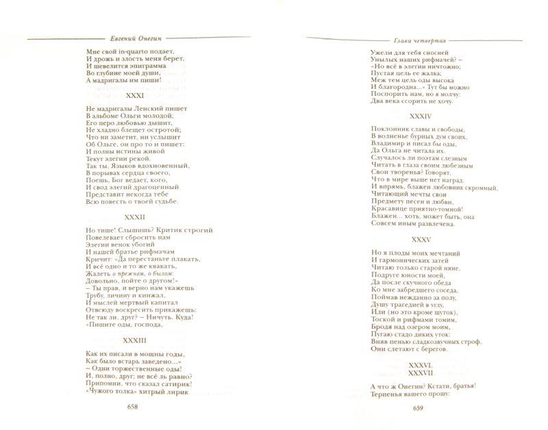 Иллюстрация 1 из 12 для Поэзия. Драматургия. Проза - Александр Пушкин   Лабиринт - книги. Источник: Лабиринт