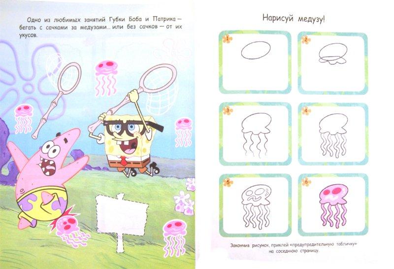 Иллюстрация 1 из 10 для Подводные проделки Губки Боба. С наклейками | Лабиринт - книги. Источник: Лабиринт
