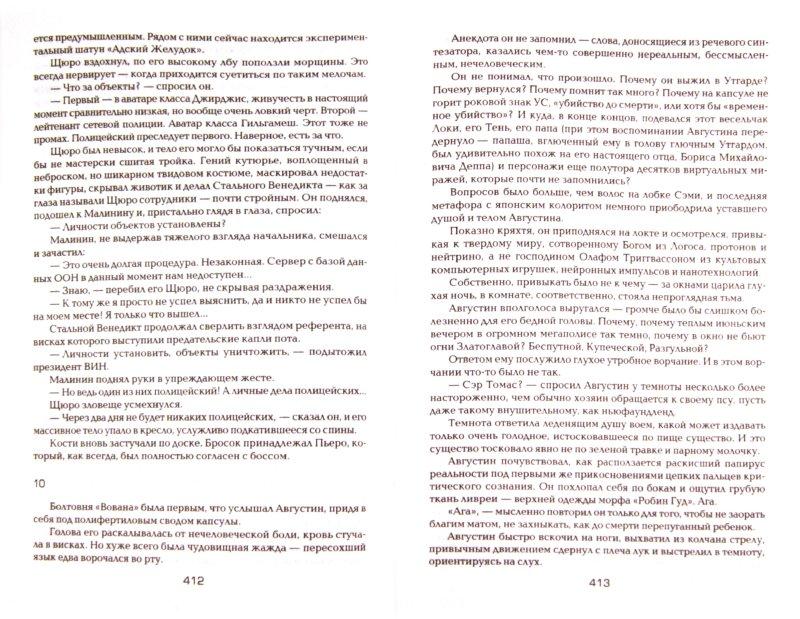 Иллюстрация 1 из 15 для Топоры и лотосы - Александр Зорич | Лабиринт - книги. Источник: Лабиринт