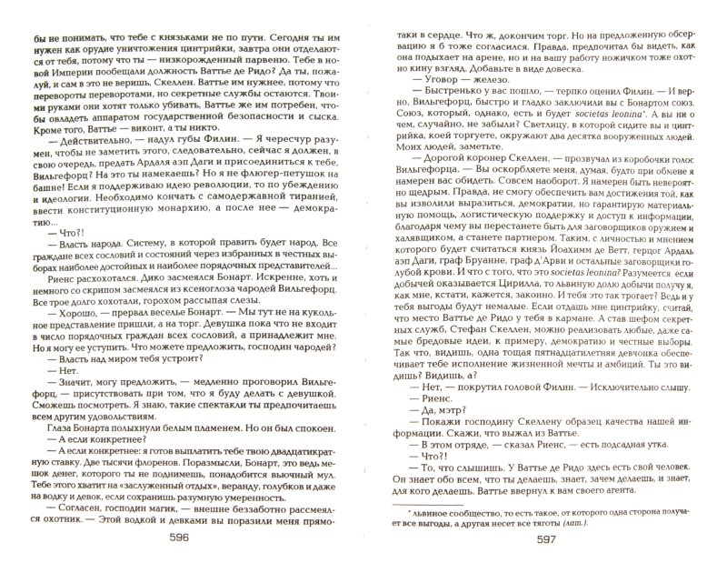 Иллюстрация 1 из 17 для Цири: Крещение огнем. Башня ласточки. Владычица Озера - Анджей Сапковский | Лабиринт - книги. Источник: Лабиринт