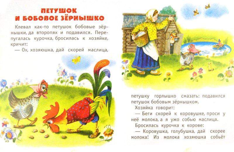 Иллюстрация 1 из 16 для Колобок и другие сказки | Лабиринт - книги. Источник: Лабиринт