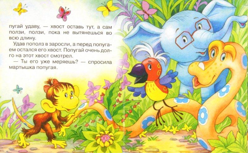 Иллюстрация 1 из 5 для 38 попугаев - Григорий Остер | Лабиринт - книги. Источник: Лабиринт