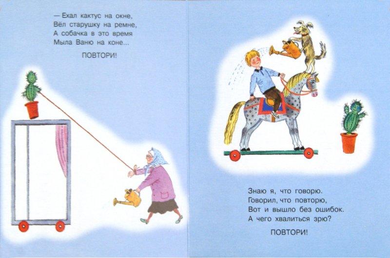 Иллюстрация 1 из 28 для Стихи и песни для маленьких - Эдуард Успенский | Лабиринт - книги. Источник: Лабиринт