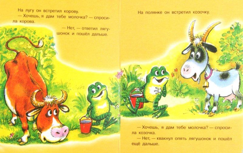 Иллюстрация 1 из 9 для Сказки для самых маленьких - Геннадий Цыферов | Лабиринт - книги. Источник: Лабиринт