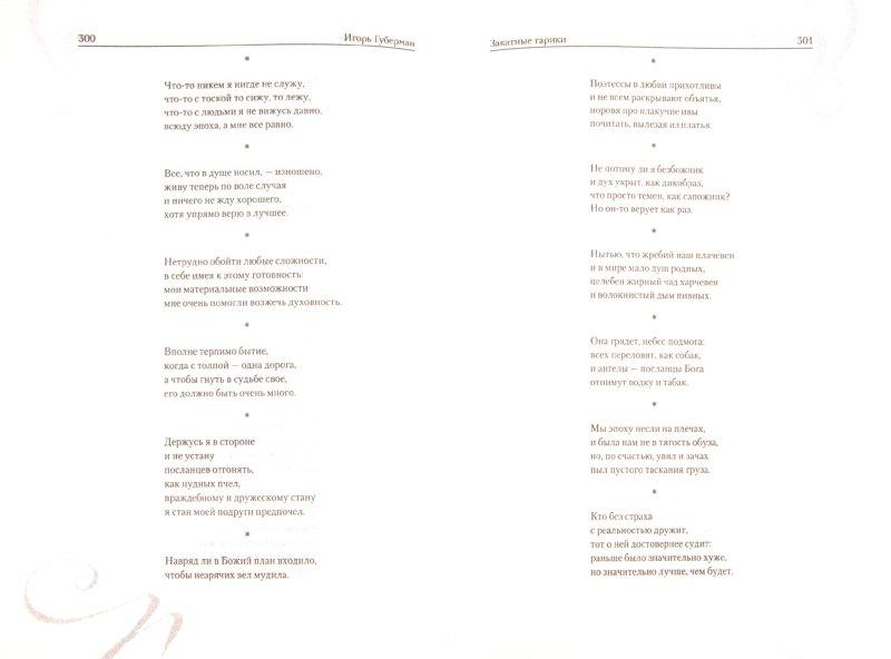 Иллюстрация 1 из 14 для Гарики предпоследние - Игорь Губерман   Лабиринт - книги. Источник: Лабиринт