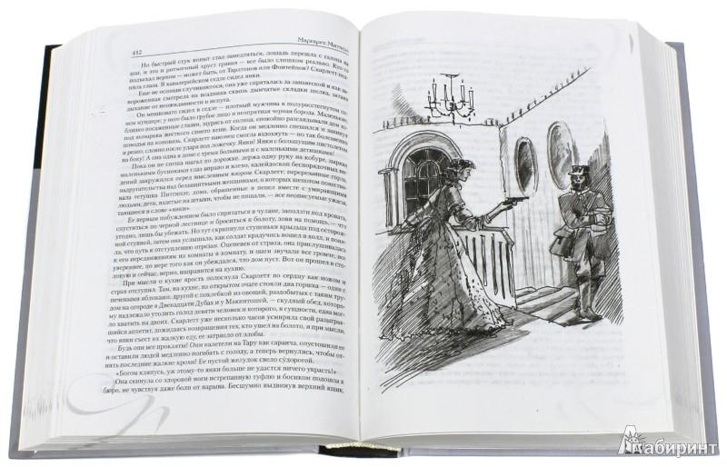 Иллюстрация 1 из 34 для Унесенные ветром - Маргарет Митчелл | Лабиринт - книги. Источник: Лабиринт