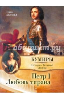 Петр I. Любовь тирана