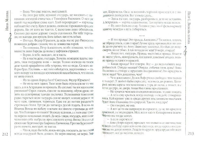Иллюстрация 1 из 4 для Петр I. Любовь тирана - Нина Молева | Лабиринт - книги. Источник: Лабиринт