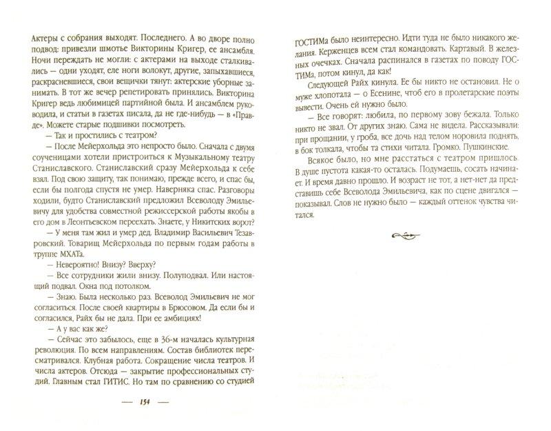 Иллюстрация 1 из 4 для Есенин без Дункан, или Обратная сторона солнца - Нина Молева | Лабиринт - книги. Источник: Лабиринт