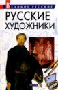 Артемов Владислав Владимирович Русские художники