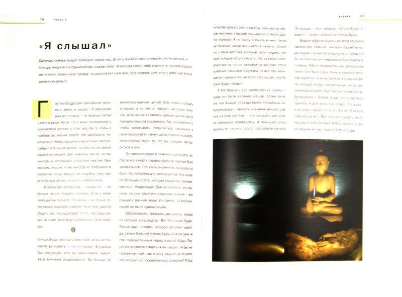 Иллюстрация 1 из 18 для Будда: его жизнь и учение - Ошо Багван Шри Раджниш | Лабиринт - книги. Источник: Лабиринт