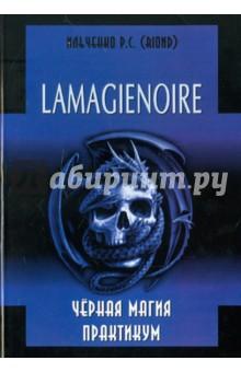 Lamagienoir. Черная магия. Практикум бомбушкар и магия черная и белая изучаем и защищаемся