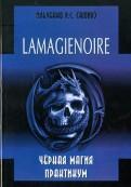 Lamagienoir. Черная магия. Практикум