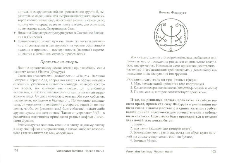 Иллюстрация 1 из 18 для Lamagienoir. Черная магия. Практикум - Р. Ильченко | Лабиринт - книги. Источник: Лабиринт