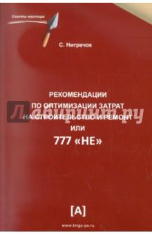 Рекомендации по оптимизации затрат на строительство и ремонт или 777 НЕ строительство и ремонт