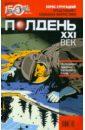 Журнал Полдень ХХI век №12. Декабрь 2011
