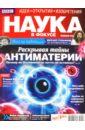 Журнал Наука в фокусе №12-1 (004). Декабрь 2011
