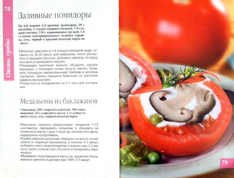Иллюстрация 1 из 5 для Модные закуски к празднику | Лабиринт - книги. Источник: Лабиринт