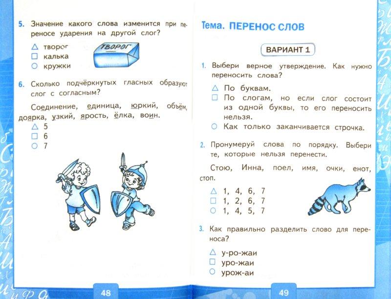 Тест по русскому языку 2 класс фгос