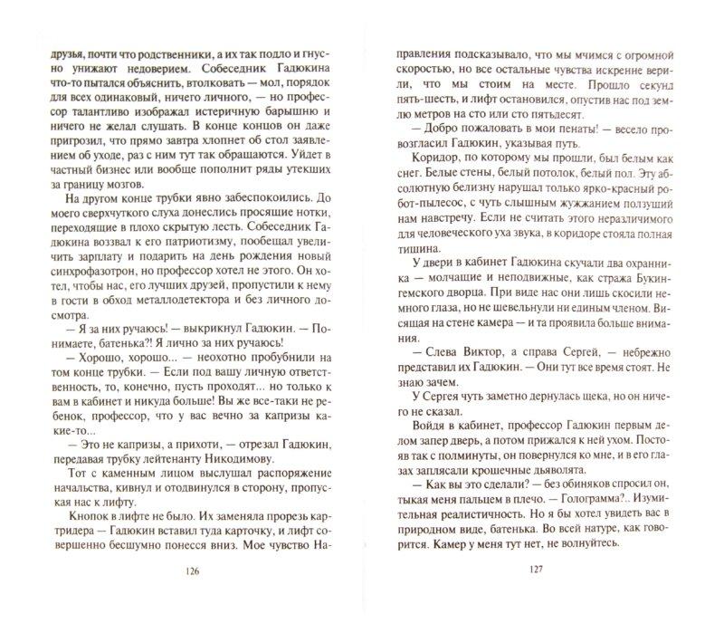 Иллюстрация 1 из 2 для Сын архидемона - Александр Рудазов | Лабиринт - книги. Источник: Лабиринт