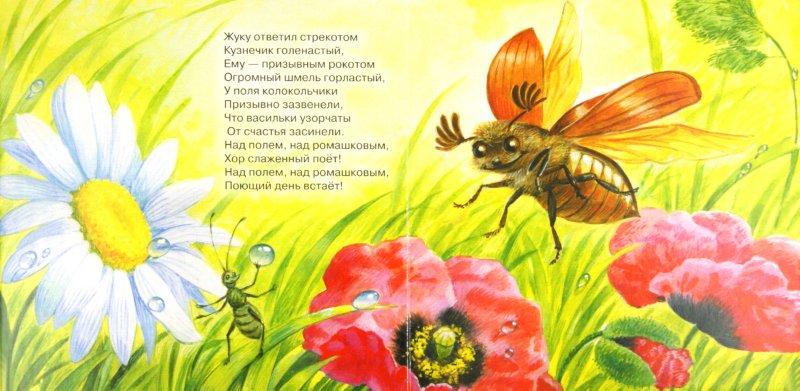 Иллюстрация 1 из 30 для На лесной проталинке - Гайда Лагздынь | Лабиринт - книги. Источник: Лабиринт