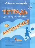 Тетрадь для контрольных работ по математике. 1 класс