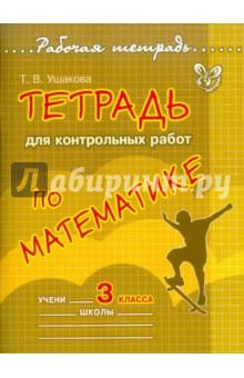 Тетрадь для контрольных работ по математике. 3 класс