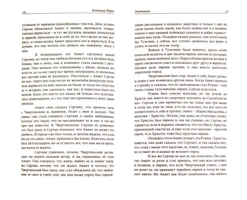 Иллюстрация 1 из 4 для Репетиции - Владимир Шаров | Лабиринт - книги. Источник: Лабиринт