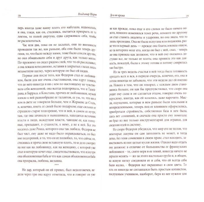Иллюстрация 1 из 9 для До и во время - Владимир Шаров   Лабиринт - книги. Источник: Лабиринт