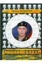 Кизилова Ирина Лишний солдат генрих эрдман осторожно акции или правда об инвестировании в россии