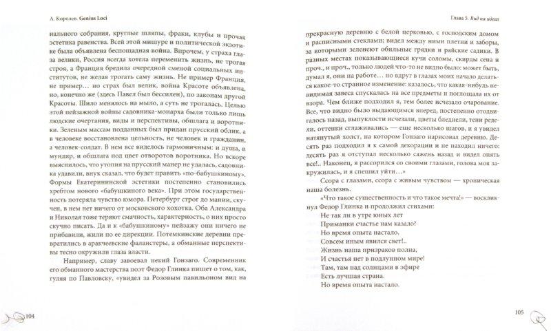 Иллюстрация 1 из 4 для GENIUS LOCI - Анатолий Королев | Лабиринт - книги. Источник: Лабиринт