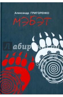 Мэбэт (История человека тайги)