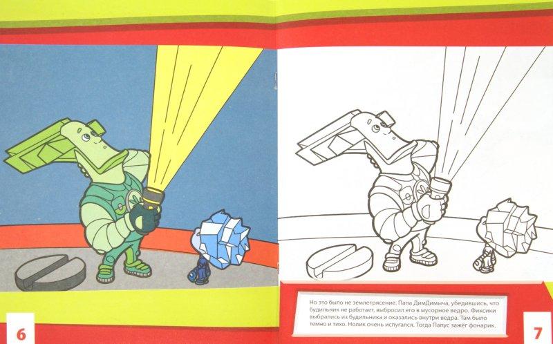 Иллюстрация 1 из 8 для Будильник. Раскраски с цветными образцами | Лабиринт - книги. Источник: Лабиринт