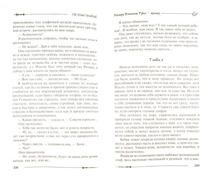 Иллюстрация 1 из 2 для Ричард Длинные Руки - гранд - Гай Орловский   Лабиринт - книги. Источник: Лабиринт