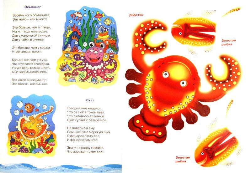Иллюстрация 1 из 2 для Друзья Русалочки - Владимир Степанов   Лабиринт - книги. Источник: Лабиринт