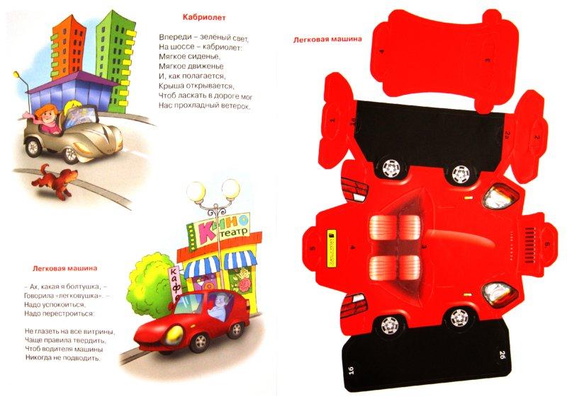 Иллюстрация 1 из 20 для Современные автомобили - Владимир Степанов | Лабиринт - книги. Источник: Лабиринт